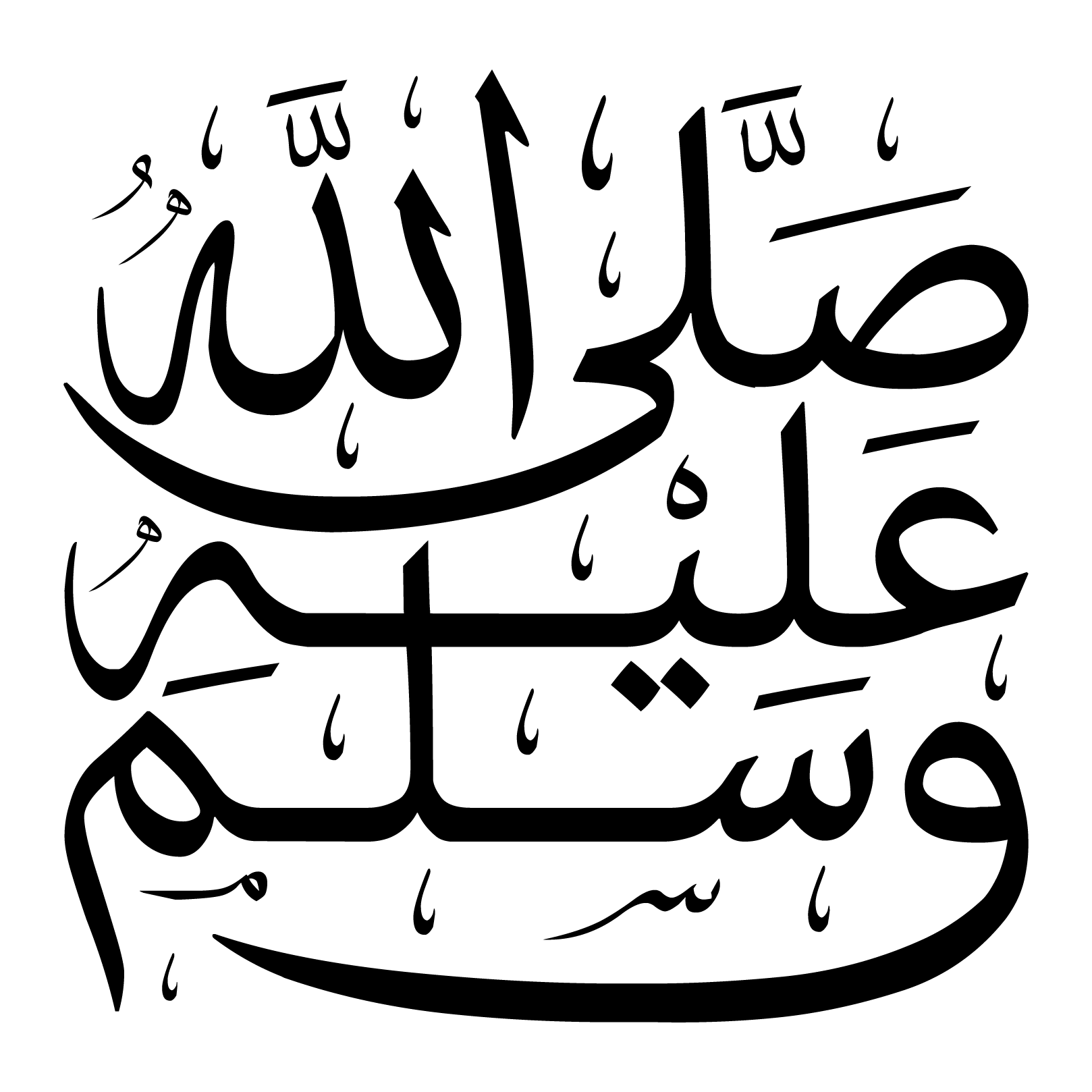 scripts salaa allah aalayh wasalam islamic svg eps psd ai pdf png vector download free #islamic #islam #arab #arabic #vector #vectors  #scripts #fonts #font