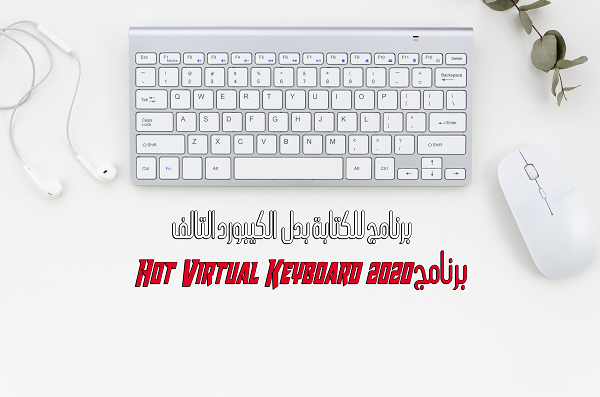 برنامج للكتابة بدل  الكيبورد التالف  تحميل برنامج Hot Virtual Keyboard 2020