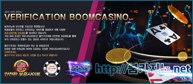 먹튀보증 - 붐카지노.net
