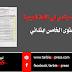 جذاذات مرشدي في اللغة العربية المستوى الخامس