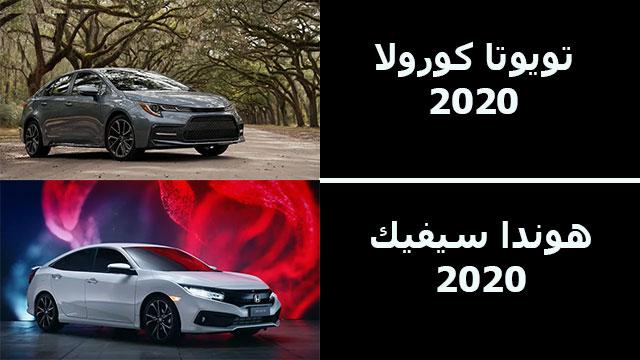مقارنة بين تويوتا كورولا 2020 وهوندا سيفيك 2020