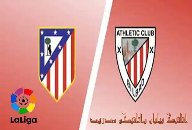 تشكيلة اتلتيك بيلباو ضد اتلتيكو مدريد اليوم