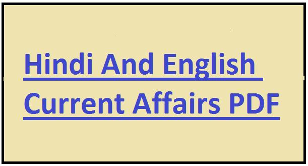 Hindi And English Current Affairs PDF