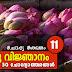 Kerala PSC | General Knowledge | 50 Questions - 11