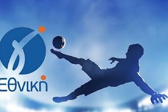 Η ανακοίνωση της ΕΠΟ για τη συνέχιση και την ολοκλήρωση του πρωταθλήματος της Γ΄ Εθνικής