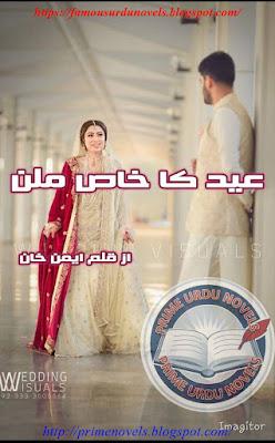 Eid ka khas milan novel by Aiman Khan Part 1 pdf