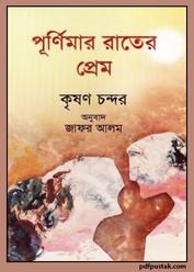 Purnimar Rater Prem - Krishan Chandar