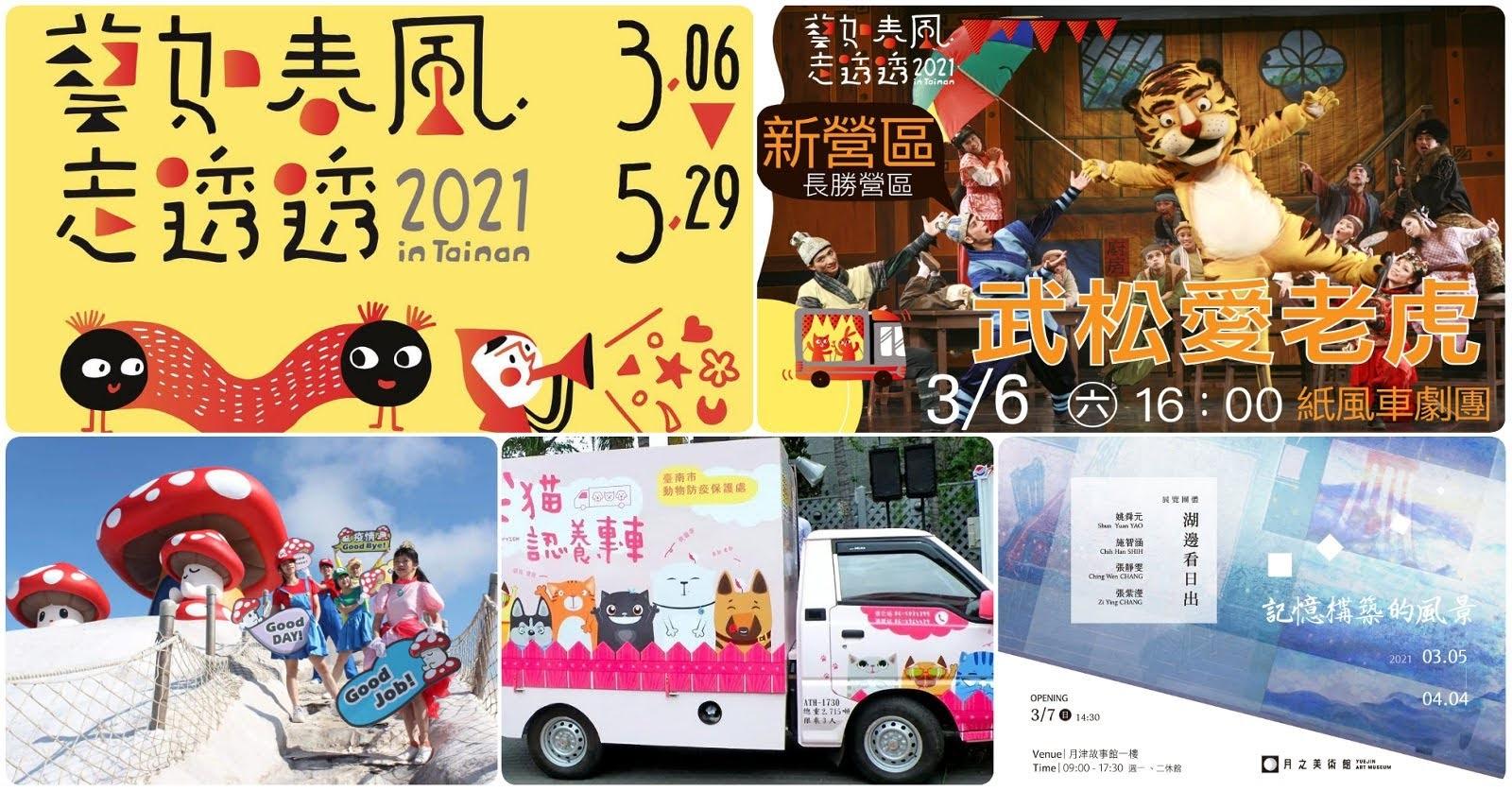 [活動] 2021/3/5-/3/7|台南週末活動整理|資訊數:76