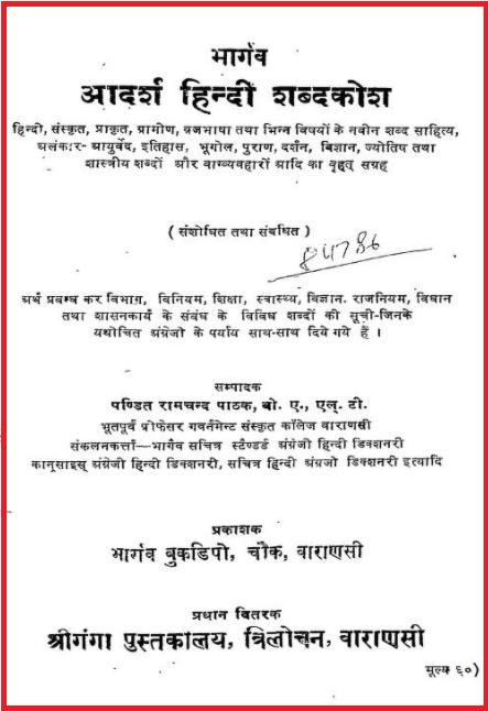 Download Bhargava Hindi Dictionary in PDF | freehindiebooks.com