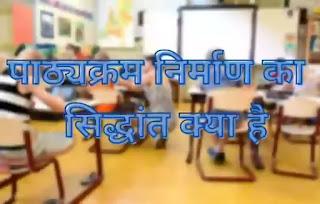 पाठ्यक्रम निर्माण के सिद्धांत का वर्णन करें Pathykram nirman ke siddhant bataiye