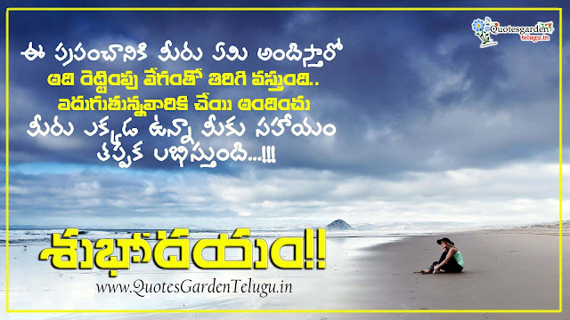 happy good morning telugu inspirational quotes messages online