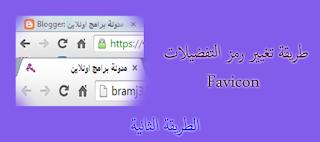 طريقة اضافة رمز التفضيلات من خلال كود html في بلوجر
