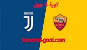 كورة 4 جول موعد مباراة يوفنتوس وروما اليوم في الدوري الإيطالي والقنوات الناقلة