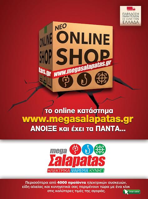 Ένα ΜΕGA νέο για την περιοχή μας - Έναρξη λειτουργίας E- Shop καταστήματος MEGA-Σαλαπάτας