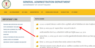 सामान्य प्रशासन विभाग के आदेश छत्तीसगढ़,cg govt gad circular download