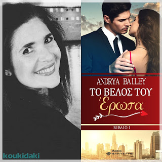Από το εξώφυλλο του μυθιστορήματος της Andrya Bailey, Το βέλος του έρωτα, και φωτογραφία της ίδιας