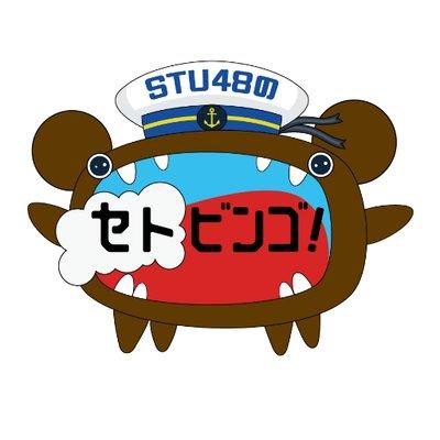 STU48 no SETOBINGO!