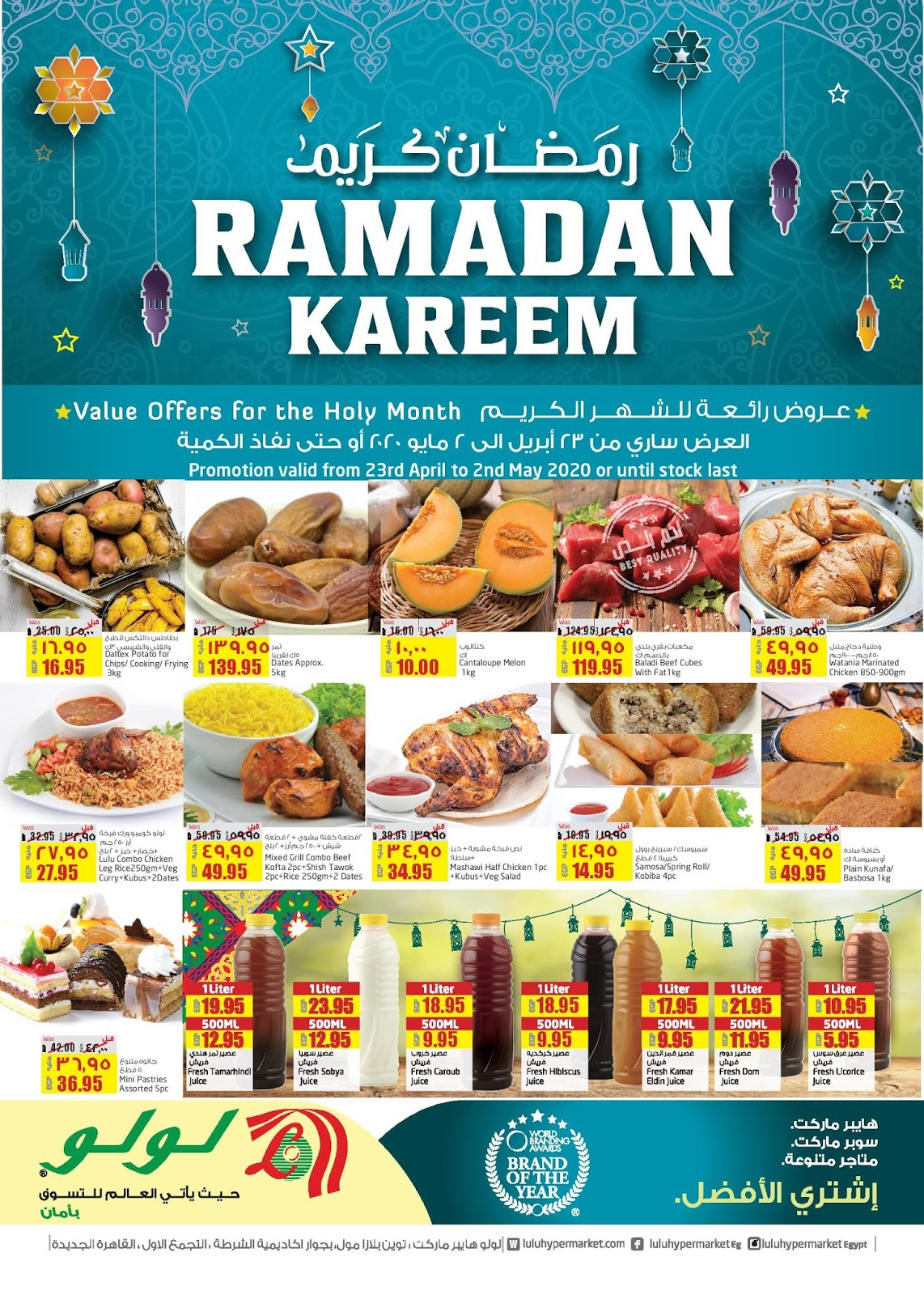 عروض لولو مصر رمضان من 23 ابريل حتى 2 مايو 2020