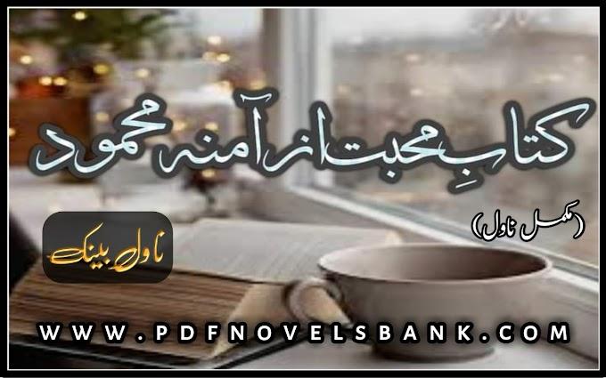 Kitaab e Mohabbat Novel by Amna Mehmood Complete Pdf Download