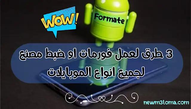 كيفيه عمل فورمات لجميع الموبايلات how to format any android phone