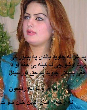 ghazala javed xxx video