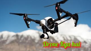 Drone kya hai