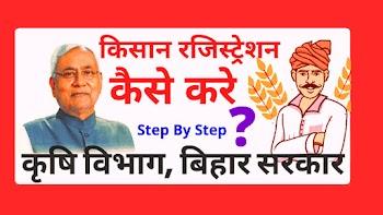 How To Do Farmer Registration In Bihar Online Apply Form