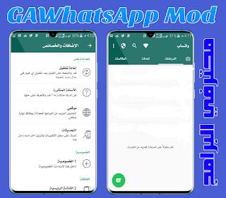 [تحديث] تطبيق GAWhatsApp v7.0.0 عبارة عن نسخة معدلة من الواتساب الرسمي بمميزات البلس وضد الحظر