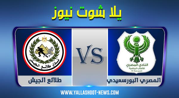 مشاهدة مباراة المصري البورسعيدي وطلائع الجيش بث مباشر الخميس بتاريخ 17-09-2020 الدوري المصري