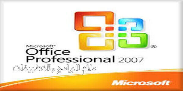 Microsoft office free download 2007