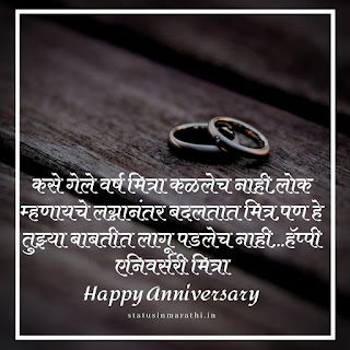Marriage Anniversary Images In Marathi