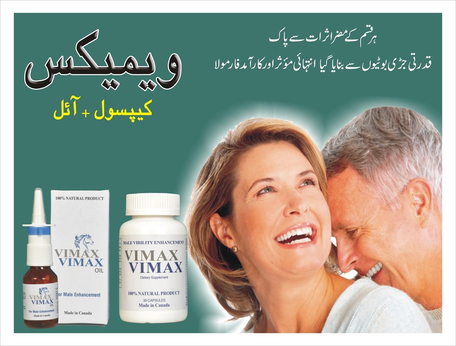 vimax original original vimax oil in pakistan