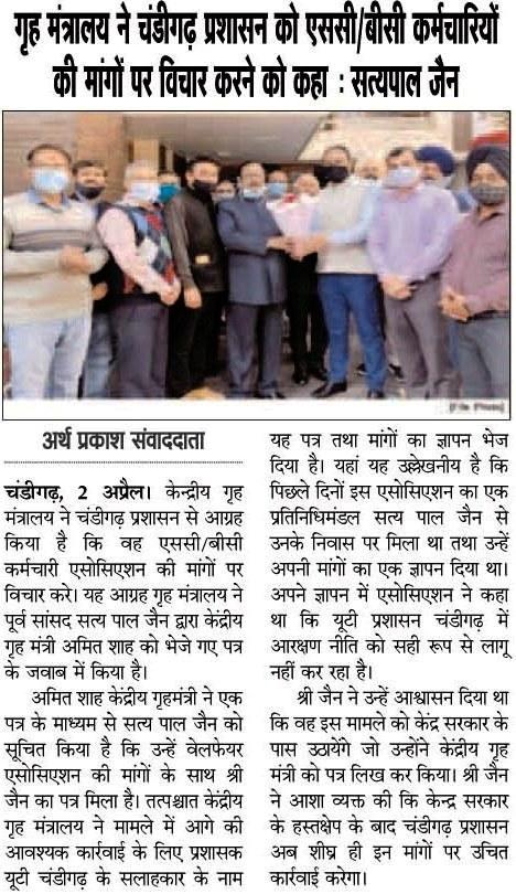 गृह मंत्रालय ने चंडीगढ़ प्रशासन को एससी/बीसी कर्मचारियों की मांगों पर विचार करने को कहा : सत्य पाल जैन