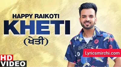 Kheti खेती Song Lyrics | Happy Raikoti | Latest Punjabi Song 2020
