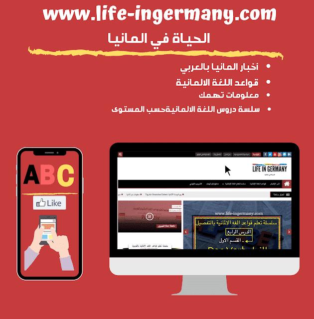 نحن مجموعة من الشباب العربي المقيم في المانيا نسعى إلى نشر ومشاركة