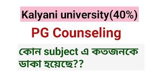 Kalyani University(40%) Counseling  for 40% intake,2019 🔥🔥🔥🔥