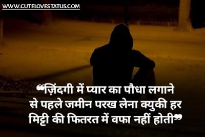 hindi bewafa shayari image download