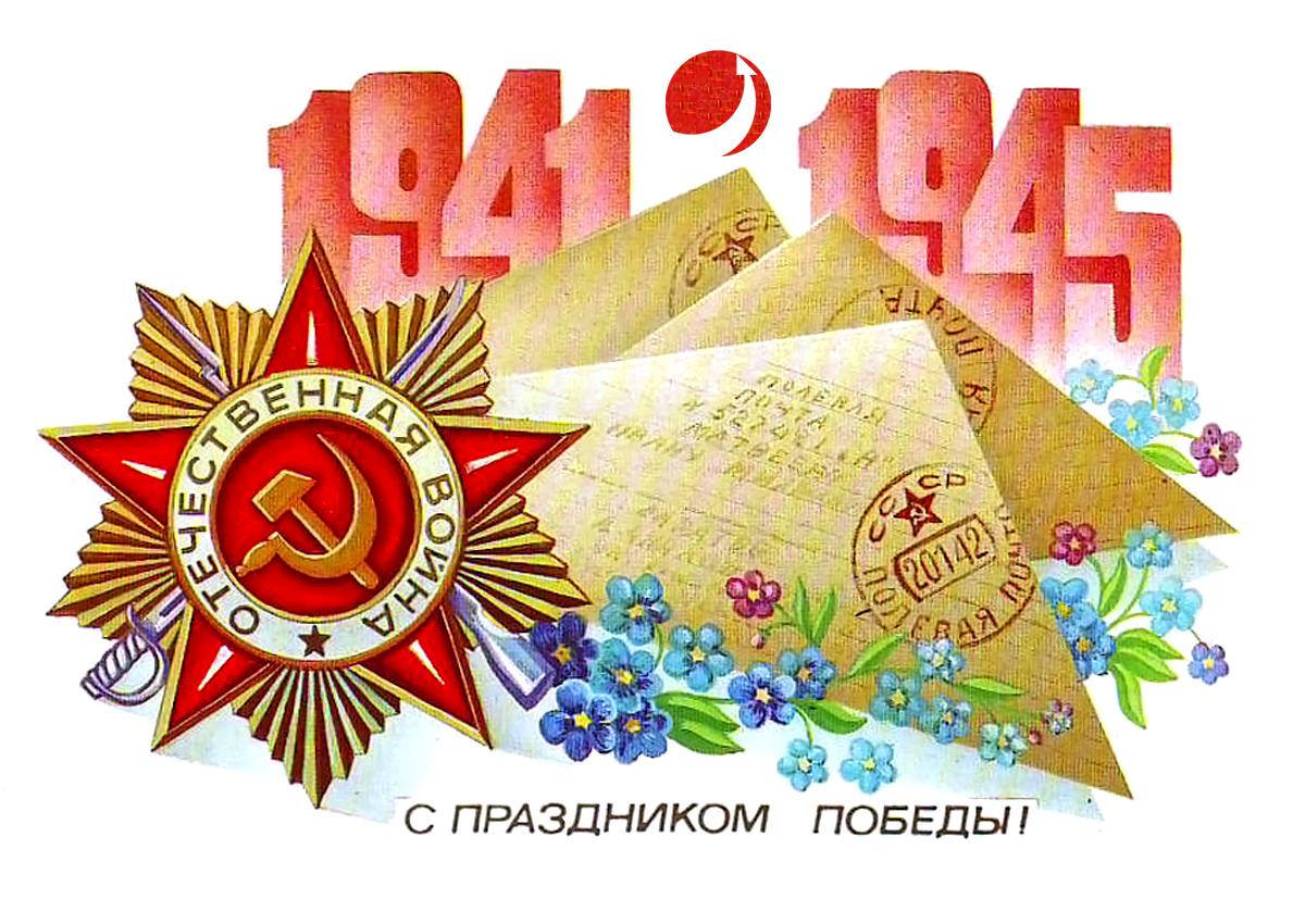 Открытка победа 70 лет, открытку яндекс