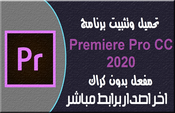 تحميل اخر اصدار من برنامج ادوبي بريمير Adobe Premiere Pro CC 2020 v14.0.4 مفعلة