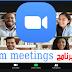 تحميل برنامج zoom meetings للكمبيوتر وللاندرويد و الايفون برابط مباشر