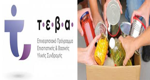 Τον Ιούλιο η διανομή τροφίμων στην Αργολίδα στους δικαιούχους του ΤΕΒΑ