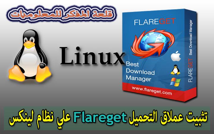 شرح طريقة تثبيت برنامج flareget علي نظام الكالي لينكس بالطريقة الصحيحة افضل برنامج تحميل للملفات بسرعة عالية