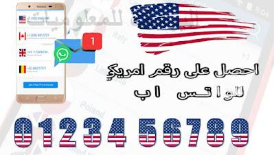 افضل برنامج ارقام وهمية لتفعيل الواتس اب برقم امريكي مجانا