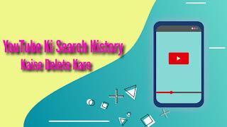 YouTube Ki Search History Kaise Delete Kare