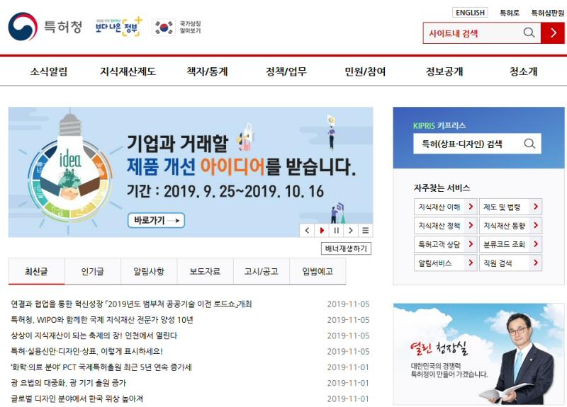 지식재산 상상을 나누다, '2019 인천지식재산페스티벌' 개최