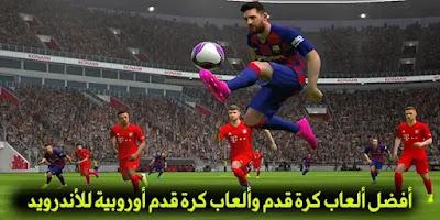أفضل ألعاب كرة قدم وألعاب كرة قدم أوروبية للأندرويد
