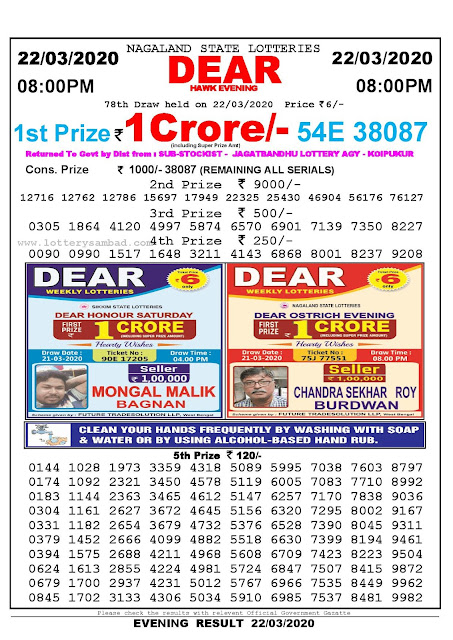 Lottery Sambad Result 22.03.2020 Dear Hawk Evening 8.00 pm