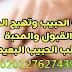 شيخة روحانية صادقة سعودية في عالم الروحانيات مجانية00201276274390