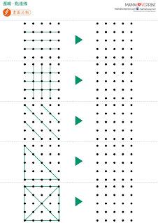 Mama Love Print 自製工作紙  - 幼兒邏輯點線連訓練 工作紙 Level 1 - Join the dots to complete the patterns K1 K2 worksheet