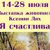 Харьковчан приглашают на выставку живописи